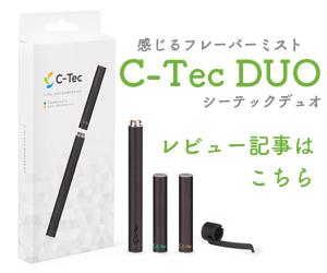 C-TecDUO(シーテックデュオ)レビュー記事はこちら