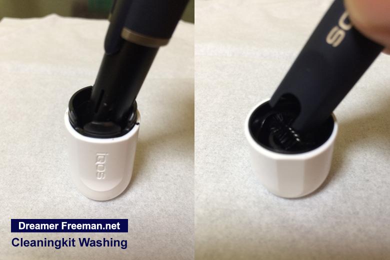 アイコスのクリーニングキットを洗浄する方法3