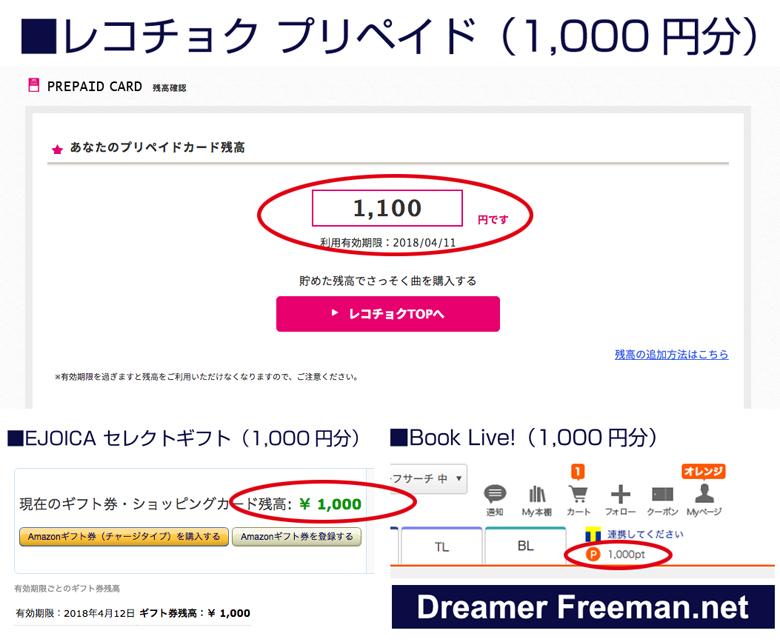 iQOSphere(アイコスフィア)のプライズ詳細4
