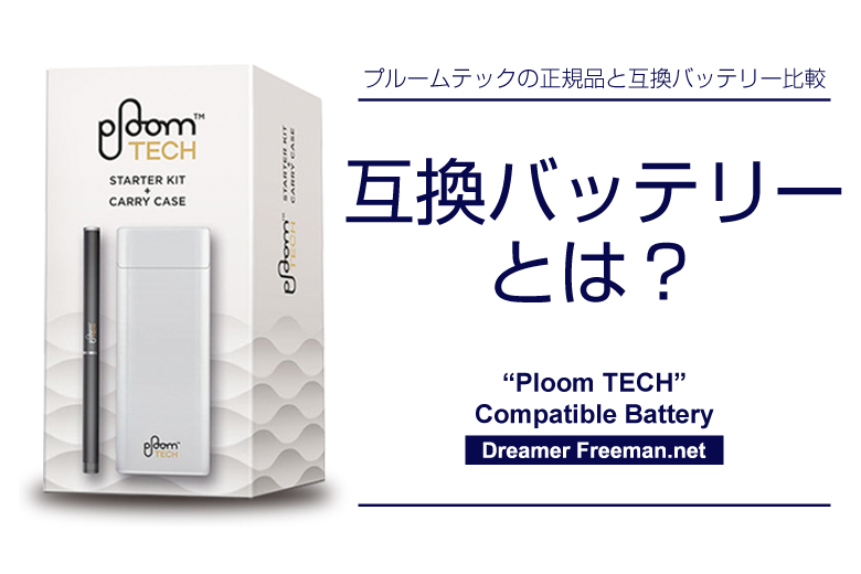 プルームテックの互換バッテリーとは?