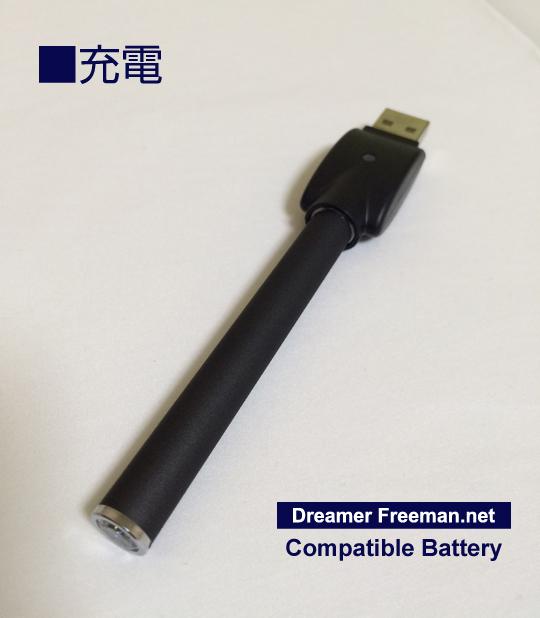 プルームテック互換バッテリー比較2