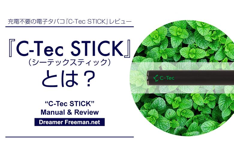 『C-Tec STICK(シーテックスティック)』とは