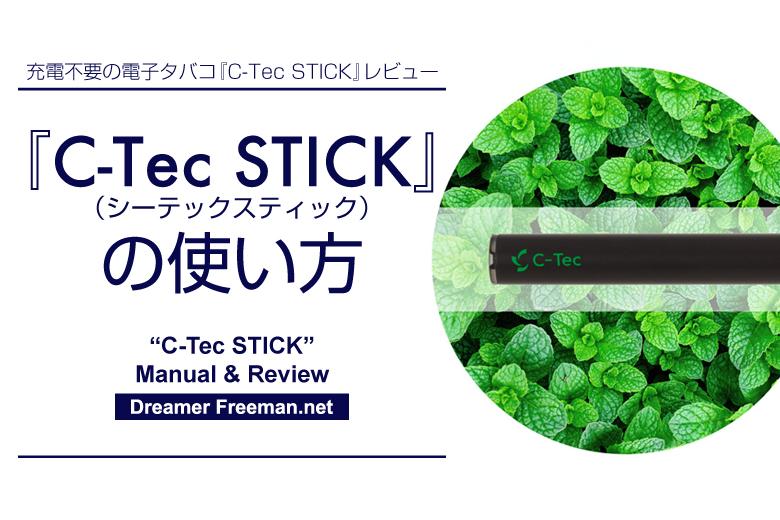 『C-Tec STICK(シーテックスティック)』の使い方