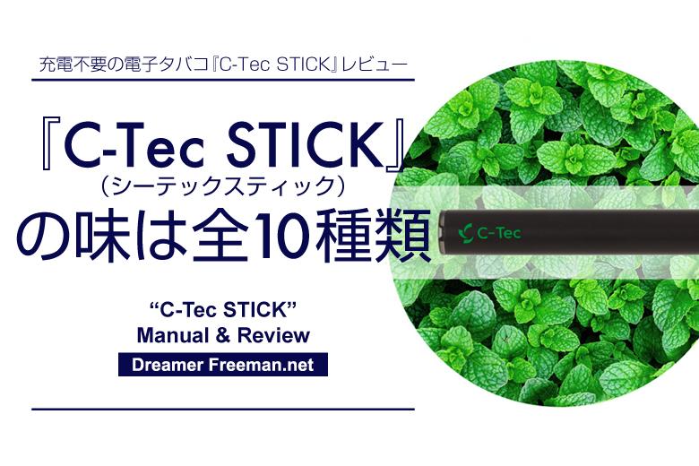 『C-Tec STICK(シーテックスティック)』の味