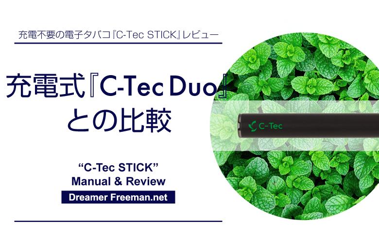 『C-Tec STICK(シーテックスティック)』と『C-Tec Duo(シーテックデュオ)』の比較