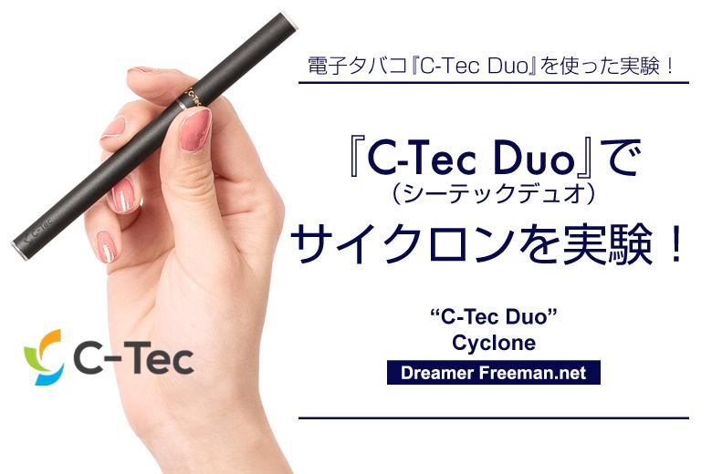 電子タバコ『C-TecDUO(シーテックデュオ)』でサイクロンを実験してみた