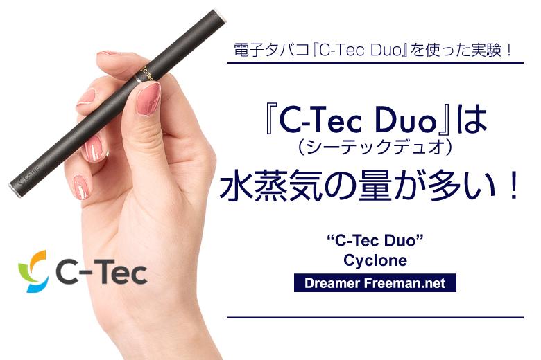 電子タバコ『C-TecDUO(シーテックデュオ)』は水蒸気の量が多い