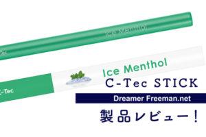 ビタミンタバコ「C-TecSTICK(シーテックスティック)」レビュー!