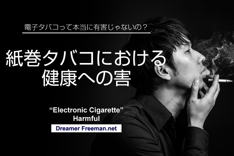 紙巻タバコにおける健康への害