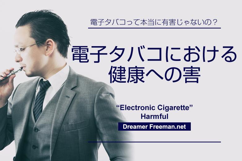 電子タバコにおける健康への害