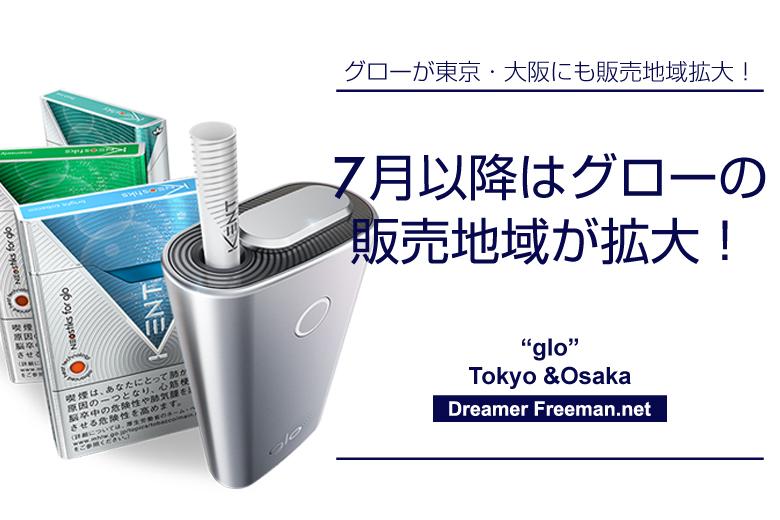 加熱式タバコグローが7月以降に東京、大阪に販売地域拡大