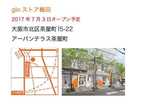 グローストア東京青山、大阪梅田イメージ3