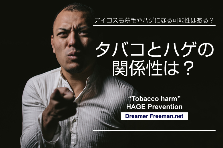タバコとハゲの関係性は?
