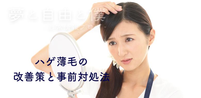 ハゲや薄毛の改善策と事前対処法