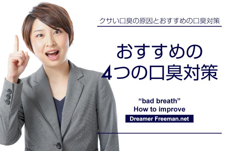 おすすめの4つの口臭対策