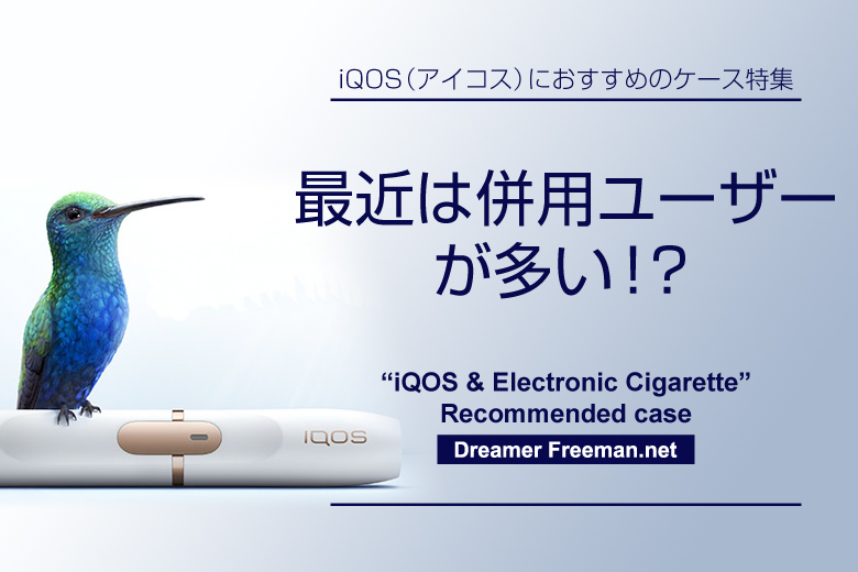 アイコスとその他電子タバコを併用するユーザーが多い