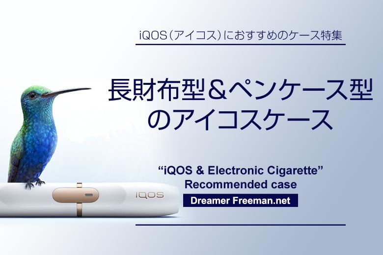 アイコスとその他電子タバコが一緒に収納出来る長財布型のアイコスケース