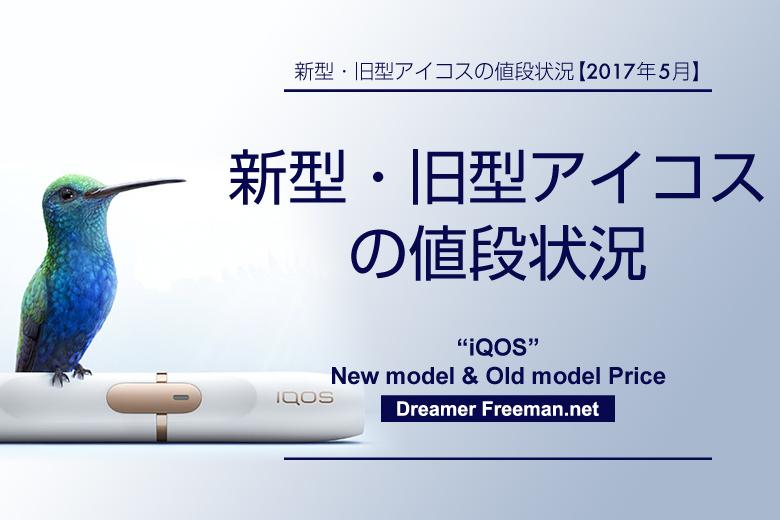 新型アイコス・旧型アイコスの値段状況【2017年5月最新】