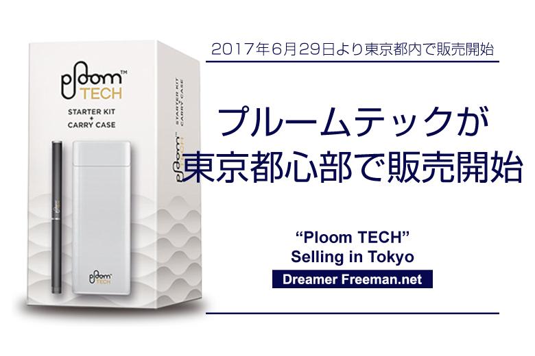 「プルームテック」2017年6月29日より東京都心部で販売開始