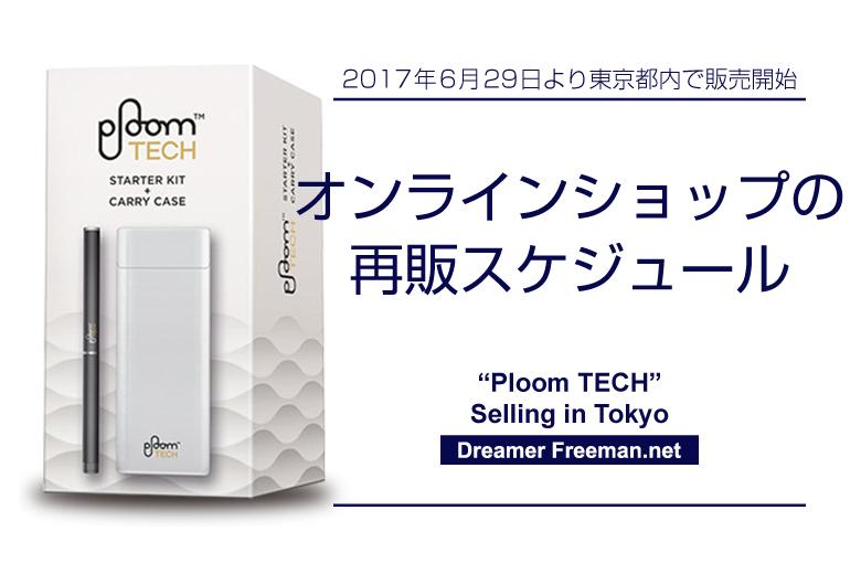 「プルームテック」オンラインショップの再販スケジュール