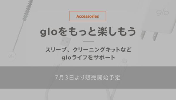 gloオンラインストアイメージ2
