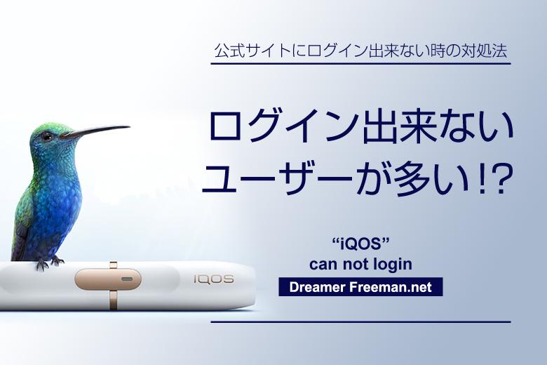 アイコスの公式サイトにログイン出来ないユーザーが多い!?