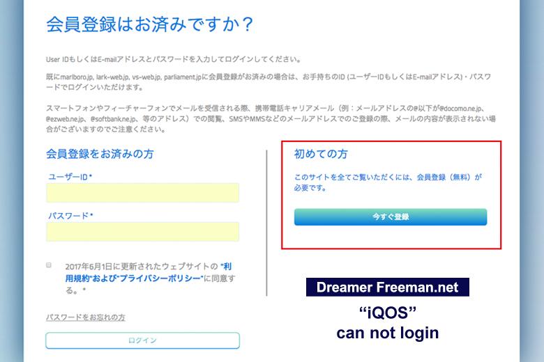 アイコス公式サイトにログインできない時の対処法イメージ1
