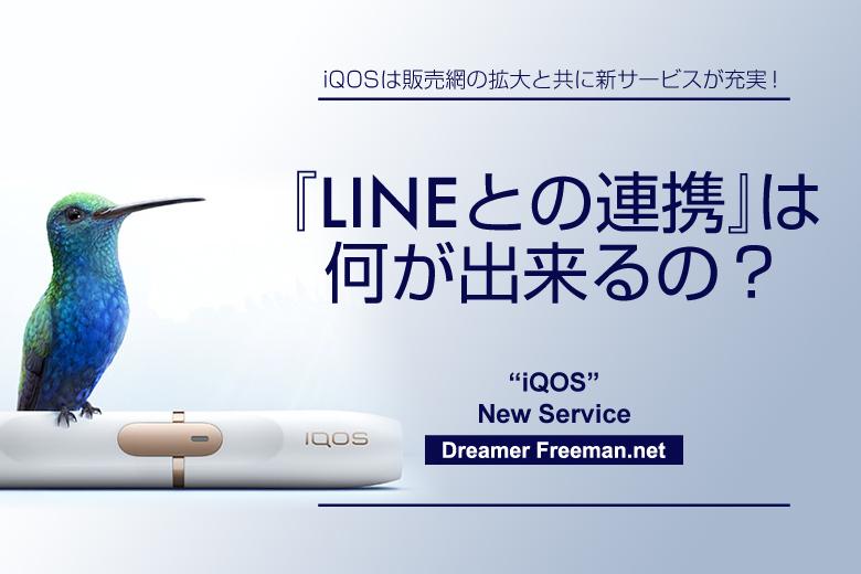 アイコスとLINEが連携して何が出来るの?