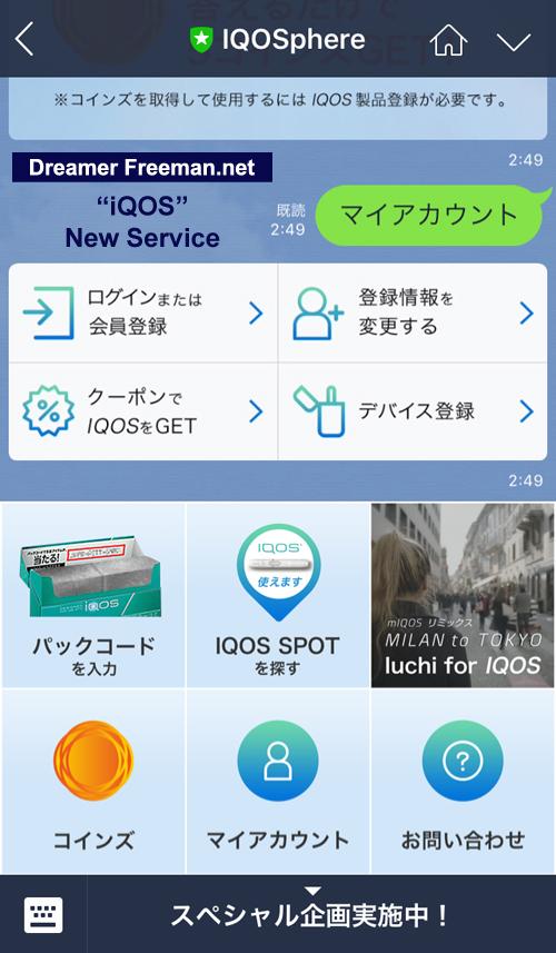 iQOSとLINEの連携イメージ