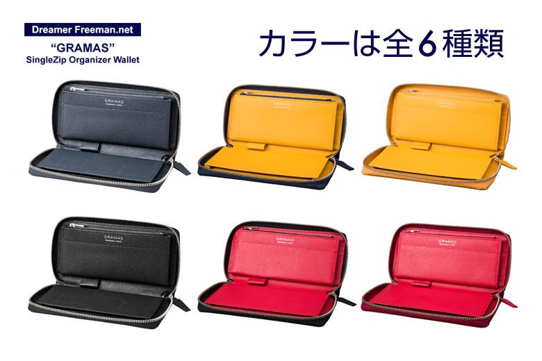 『GRAMAS SingleZip Orgnizer Wallet』イメージ10