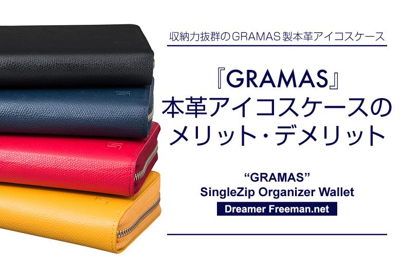 GRAMAS本革アイコスケースのメリットとデメリット