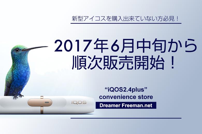新型アイコスは2017年6月中旬より順次全国で販売開始