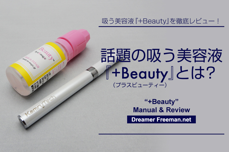 +Beauty(プラスビューティー)とは?