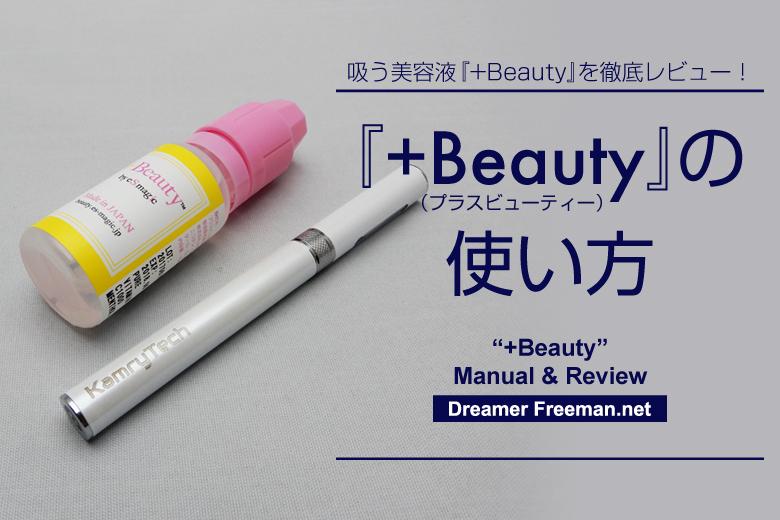 +Beauty(プラスビューティー)の使い方