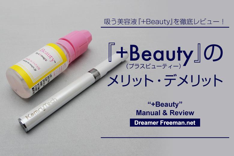 +Beauty(プラスビューティー)のメリット・デメリット
