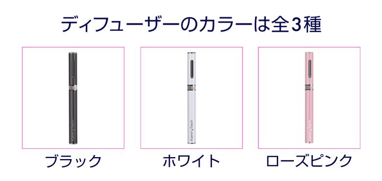 +Beauty(プラスビューティー)のカラーは全3種