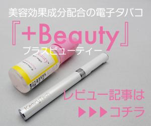 +Beauty(プラスビューティー)