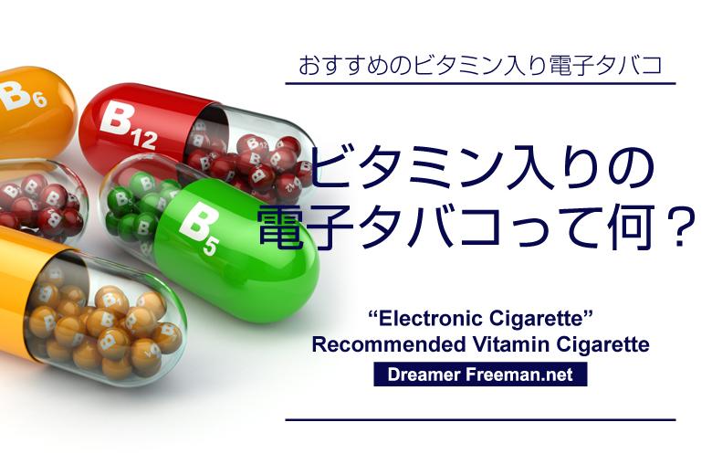 ビタミン入りの電子タバコって何?