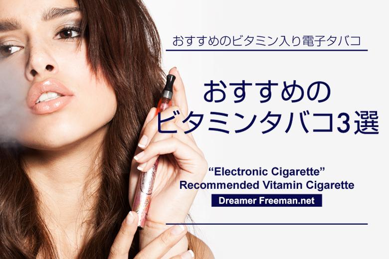 おすすめのビタミン入り電子タバコ3選