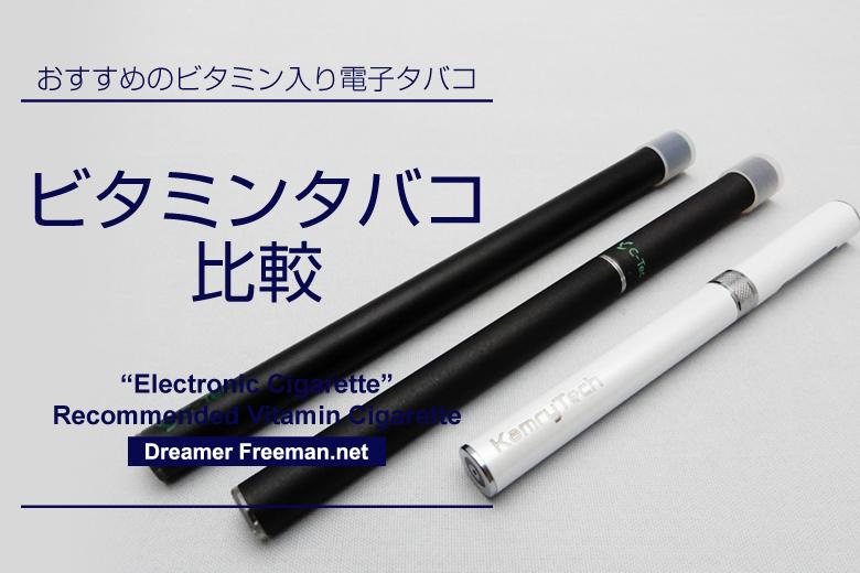 おすすめのビタミン入り電子タバコ比較