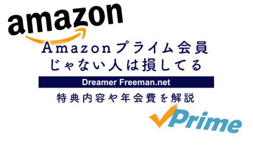 Amazonプライム会員じゃない人は損してる?特典内容や年会費を解説するよ