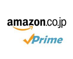 Amazonプライム会員じゃない人は損している!お得な特典や年会費は?