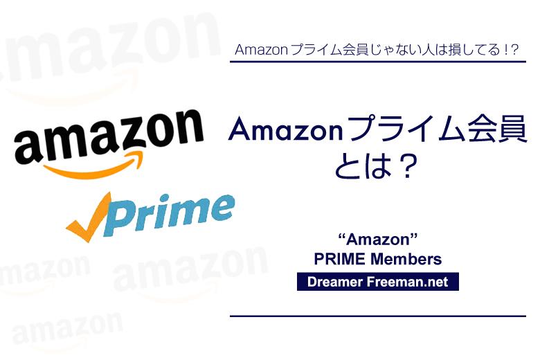 Amazonプライム会員とは?