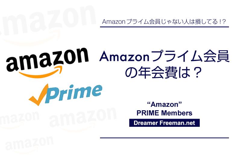 Amazonプライム会員の年会費は?