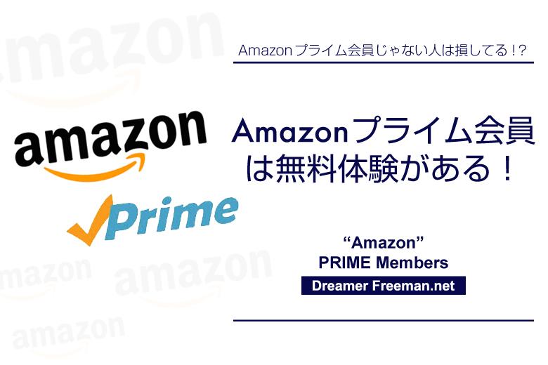 Amazonプライム会員は無料体験がある