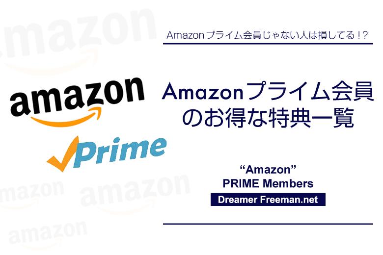 Amazonプライム会員のお得な特典一覧