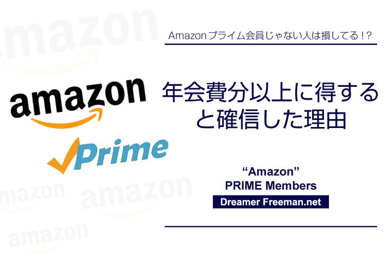 Amazonプライム会員がお得だと確信した理由