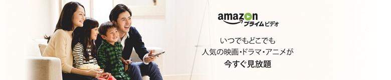 Amazonプライム画像1