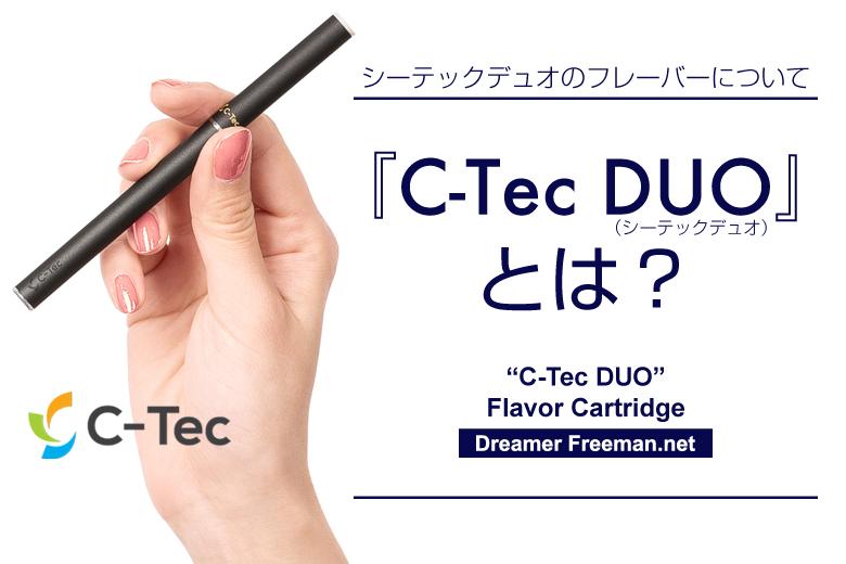 C-Tec DUO(シーテックデュオ)とは?