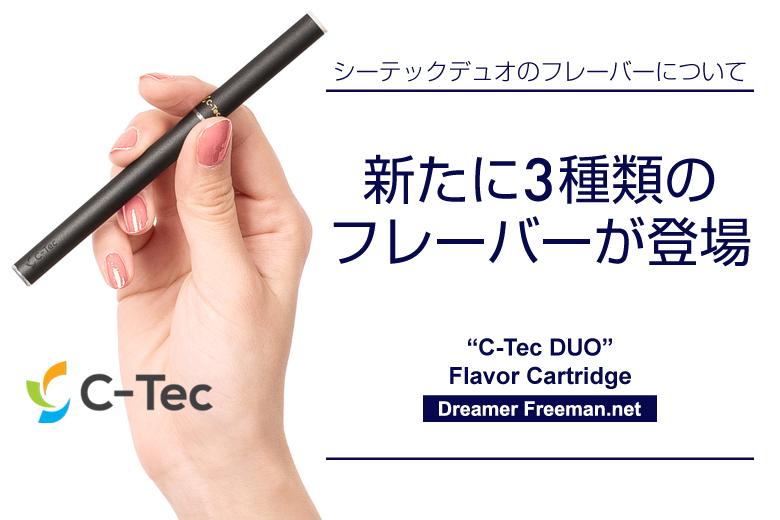 C-Tec DUO(シーテックデュオ)に新たなフレーバー3種類が登場